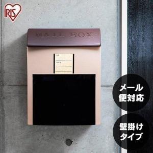 郵便受け 郵便ポスト ネット通販ポスト H-NP395 アイリスオーヤマ 郵便受けポスト ポスト 屋...