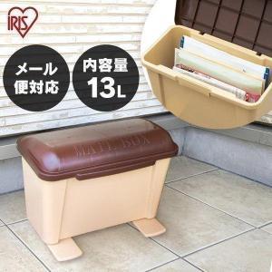 郵便ポスト 郵便受け ネット通販ボックス H-NB13 アイリスオーヤマ 郵便受けポスト ポスト 屋外用 家庭用 メールボックス