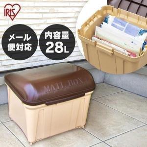 郵便ポスト 郵便受け ネット通販ボックス H-NB30 アイリスオーヤマ 郵便受けポスト ポスト 屋外用 家庭用 メールボックス