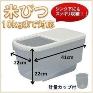 米びつ 10kg 米櫃 PRS-10 ホワイト アイリスオーヤマ|petkan