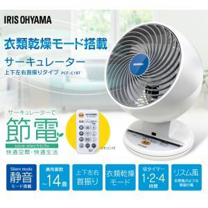 (メガセール)扇風機 サーキュレーター 首振り 上下左右 リモコン タイマー 14畳 静音 人気 コンパクト リモコン付 アイリスオーヤマ PCF-C18T|petkan|02