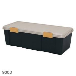 RVボックス アイリスオーヤマ ブラック RVBOX 900D
