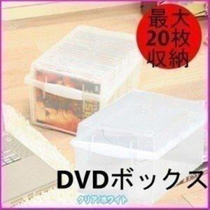 DVDを最大で20枚収納できる、クリアタイプのDVD収納ボックスです。  タイトルが書かれた背の部分...