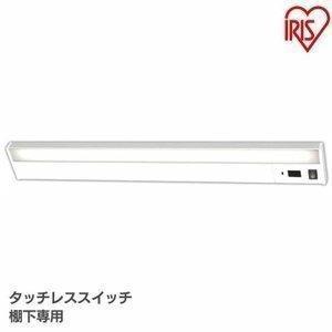 LEDキッチン手元灯 棚下専用 タッチレススイッチ付 KTM8N-TS 800lm アイリスオーヤマ|petkan