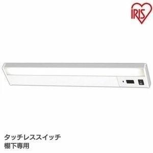 LEDキッチン手元灯 棚下専用 タッチレススイッチ付 KTM6N-TS 600lm アイリスオーヤマ|petkan