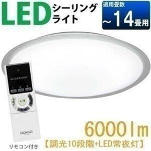 LEDシーリングライト ライト 天井 照明 天井照明器具 照明器具 〜14畳 6000lm  CL14D-A1 調光 アイリスオーヤマ|petkan
