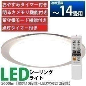 LEDシーリングライト ライト 天井 照明 天井照明器具 照明器具 調光/調色 CL14DL-CF1 (〜14畳) アイリスオーヤマ petkan
