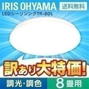 LEDシーリングライト 8畳 リモコン付 調光 調色 TR-8DL シーリングライト 電気 おしゃれ アイリスオーヤマ(在庫処分)|petkan