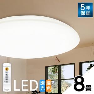 シーリングライト LED 8畳 おしゃれ アイリスオーヤマ CL8DL-5.0 調光 調色(あすつく)|petkan