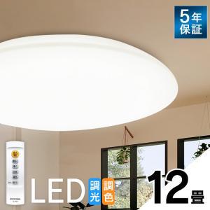 シーリングライト LED 12畳 おしゃれ アイリスオーヤマ 照明 リビング CL12DL-5.0  調光 調色:予約品|petkan