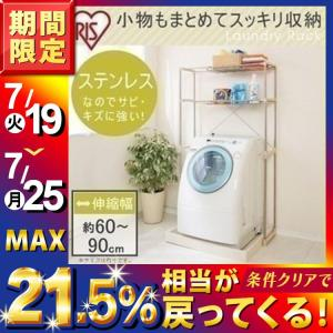 ランドリーラック 洗濯機ラック 収納 ステンレス製 SLR-160アイリスオーヤマ