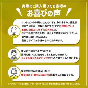 家具転倒防止突っ張り棒 転倒防止 グッズ S 2本セット KTB-30 アイリスオーヤマ|petkan|03