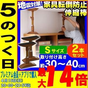 (在庫処分特価!)家具転倒防止突っ張り棒 転倒防止 グッズ S 2本セット KTB-30 アイリスオ...