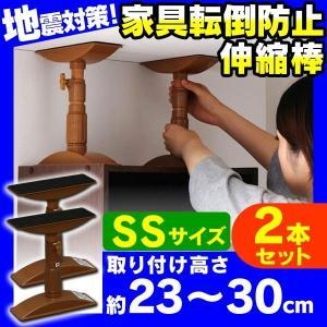 (在庫処分特価!)家具 転倒防止 伸縮棒 つっぱり棒 SS ...