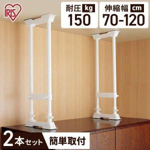 地震 突っ張り棒 家具転倒防止 つっぱり棒 防災用品 アイリスオーヤマ L 2個セット SP-70W...