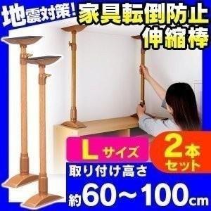 (在庫処分特価!)家具転倒防止伸縮棒 L 2本セット KTB...