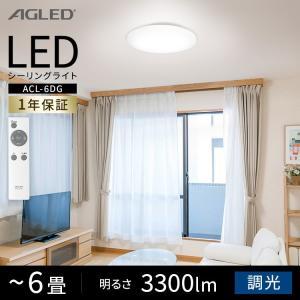 シーリングライト LED 6畳 照明 天井照明 LEDシーリングライト シーリングライト 天井 照明器具 ライト 電気 5.0 調光 CL6D-AG  AGLED|petkan|02