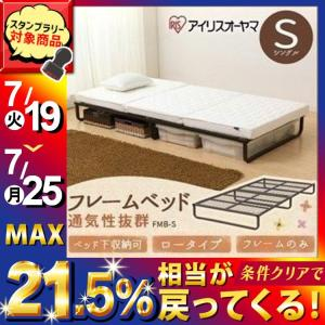 フレームベッド FMB-S ブラウン アイリスオーヤマ ベッドフレーム フレームのみ 収納スペース シンプル ベッド|petkan