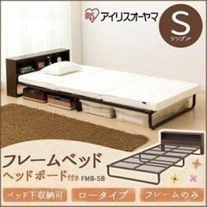 フレームベッド ヘッドボード付 FMB-SB ブラウン アイリスオーヤマ ベッドフレーム フレームのみ 収納スペース ベッド|petkan