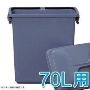 ポリバケツ 角型ペール 本体 70L PK-70 アイリスオーヤマ ゴミ箱 ごみ箱