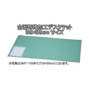 デスクマット デスクマット 99×59cmサイズ デスクマット 全面特殊加工タイプ DMT-9959PZ アイリスオーヤマ 透明 学習机 おしゃれ 下敷き petkan
