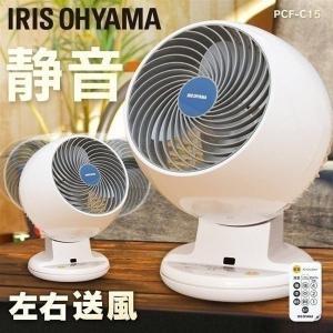 扇風機 サーキュレーター 首振り リモコン タイマー 8畳 静音 コンパクト リモコン付 タイマー付 扇風機 ファン アイリスオーヤマ PCF-C15(あすつく)
