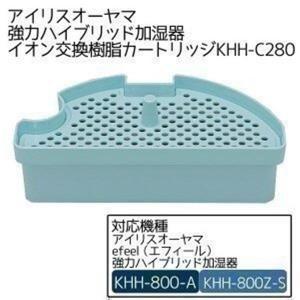 カートリッジ イオン交換樹脂カートリッジ 強力ハイブリッド加湿器 加湿器 アイリスオーヤマ 加熱式 超音波式 ハイブリッド式 KHH-C280 アイリスオーヤマ|petkan