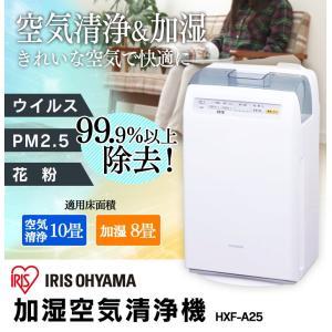 空気清浄機 花粉 タバコ 加湿 加湿空気清浄機  加湿器 フィルター コンパクト 静音 ウイルス対策 10畳 HXF-A25 アイリスオーヤマ petkan 02