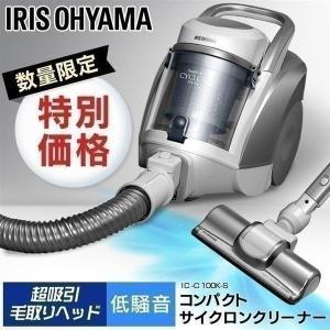 掃除機 サイクロン コンパクト サイクロンクリーナー アイリスオーヤマ IC-C100K-S セール...