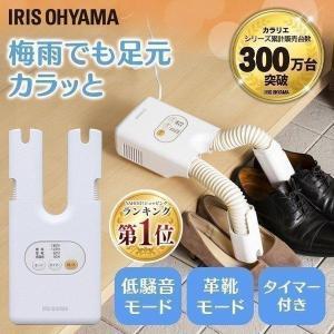 くつ乾燥機 乾燥 靴 乾かす 靴乾燥機 カラリエ SD-C1...