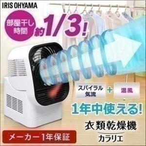 衣類乾燥機 カラリエ 乾燥機 温風 乾燥 部屋干し 省スペー...
