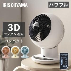 扇風機 リビング サーキュレーター 18畳 ボール型上下左右首振り ホワイト サーキュレーターアイ PCF-SC15T アイリス アイリスオーヤマ(あすつく)