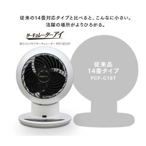 扇風機 リビング サーキュレーター 18畳 ボール型上下左右首振り ホワイト サーキュレーターアイ PCF-SC15T アイリス アイリスオーヤマ|petkan|06