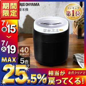 精米機 5合 アイリスオーヤマ 家庭用 自宅用  精米器 米 お米 精米 RCI-B5-W ホワイト