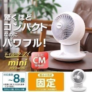 サーキュレーター アイリスオーヤマ 扇風機 おしゃれ サーキュレーターアイ mini メカ式固定 ホ...
