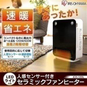 ヒーター セラミックヒーター ファンヒーター 小型 コンパクト 暖房人感センサー付き JCH-12DL アイリスオーヤマ|petkan