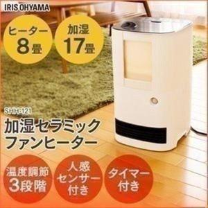 ヒーター セラミックヒーター 電気ストーブ センサー コンパクト 加湿セラミックヒーター SHH-121 アイリスオーヤマ ホット(あすつく)|petkan
