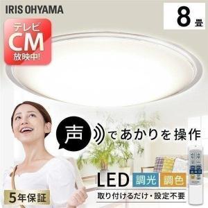 LEDシーリングライト 5.11 音声操作 クリアフレーム 8畳 調色 CL8DL-5.11CFV アイリスオーヤマ|petkan