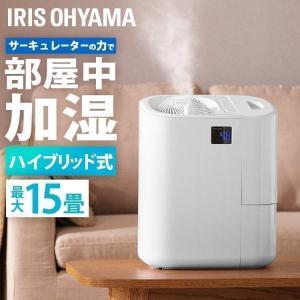 加湿器 スチーム式 大型 加熱 超音波 ハイブリッド サーキュレーター 白 ホワイト アイリスオーヤマ HCK-5520-W|megastore PayPayモール店