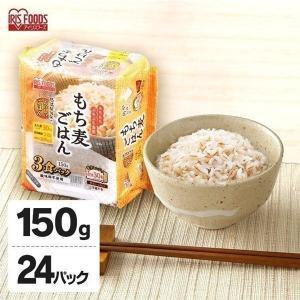 ごはん もち麦ごはん 150g 24食 もち麦 パックご飯 レトルトご飯  もち麦ご飯 送料無料 雑...