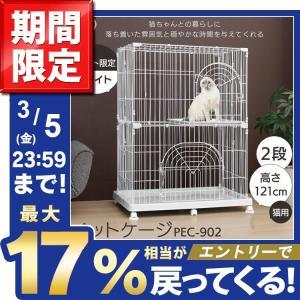 大人気の大型ペットケージ2段タイプです。 ネコの飼育に十分適した余裕のあるケージです。 上下運動がで...