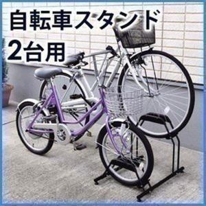 自転車 スタンド 2台用 自転車置き場 BYS-2 省スペース 自転車スタンド 家庭用 駐輪スタンド サイクルラック 自転車ラック アイリスオーヤマ|petkan