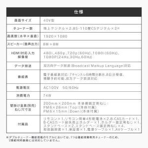 テレビ 40型 本体 液晶テレビ 新品 アイリスオーヤマ フルハイビジョンテレビ 40インチ 40FB10P|petkan|13