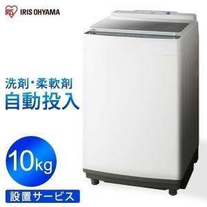 洗濯機 10kg 全自動洗濯機 全自動 大容量 部屋干し アイリスオーヤマ
