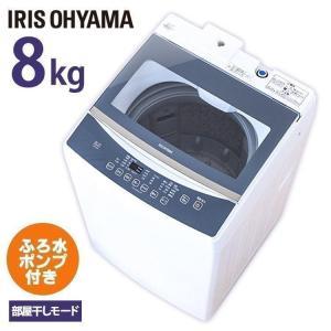 洗濯機 8kg 一人暮らし 縦型 全自動 全自動洗濯機 アイリスオーヤマ ひとり暮らし 単身 新生活...