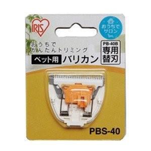 ペット用バリカン専用替刃 PBS-40 アイリスオーヤマ|petkan