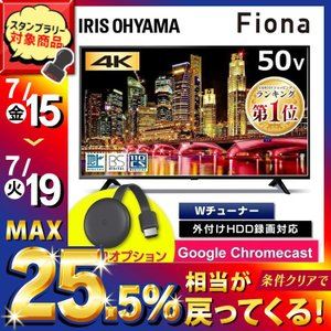 テレビ 50型 50インチ 液晶テレビ 新品 アイリスオーヤマ 4K対応液晶テレビ 50インチ ブラック 50UB10P:予約品|petkan