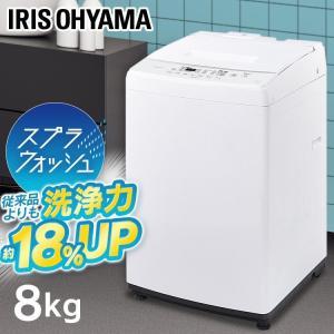 洗濯機 8kg アイリスオーヤマ 一人暮らし 節水 全自動洗濯機 全自動 縦型 8.0kg IAW-T802Eの画像