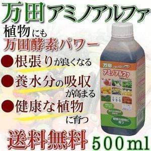 万田酵素 肥料 万田アミノアルファ 500ml アイリスオーヤマ 液体肥料(あすつく)...