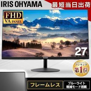 液晶モニター ゲーミングモニター PCモニター 27インチ ディスプレイ アイリスオーヤマ 新品 モニター パソコンモニター ブラック ILD-A27FHD-B|megastore PayPayモール店
